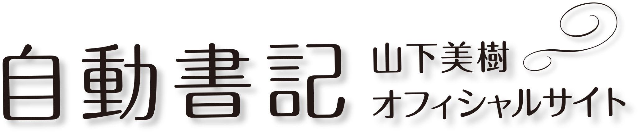 山下美樹オフィシャルサイト
