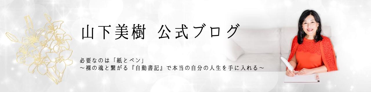 自動書記 山下美樹公式ブログ 〜裸の魂とつながる〜